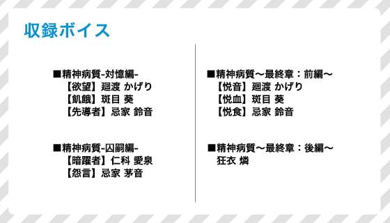 ドキドキ★病んでミック ボイス、プロフィール集_サイコパス編2