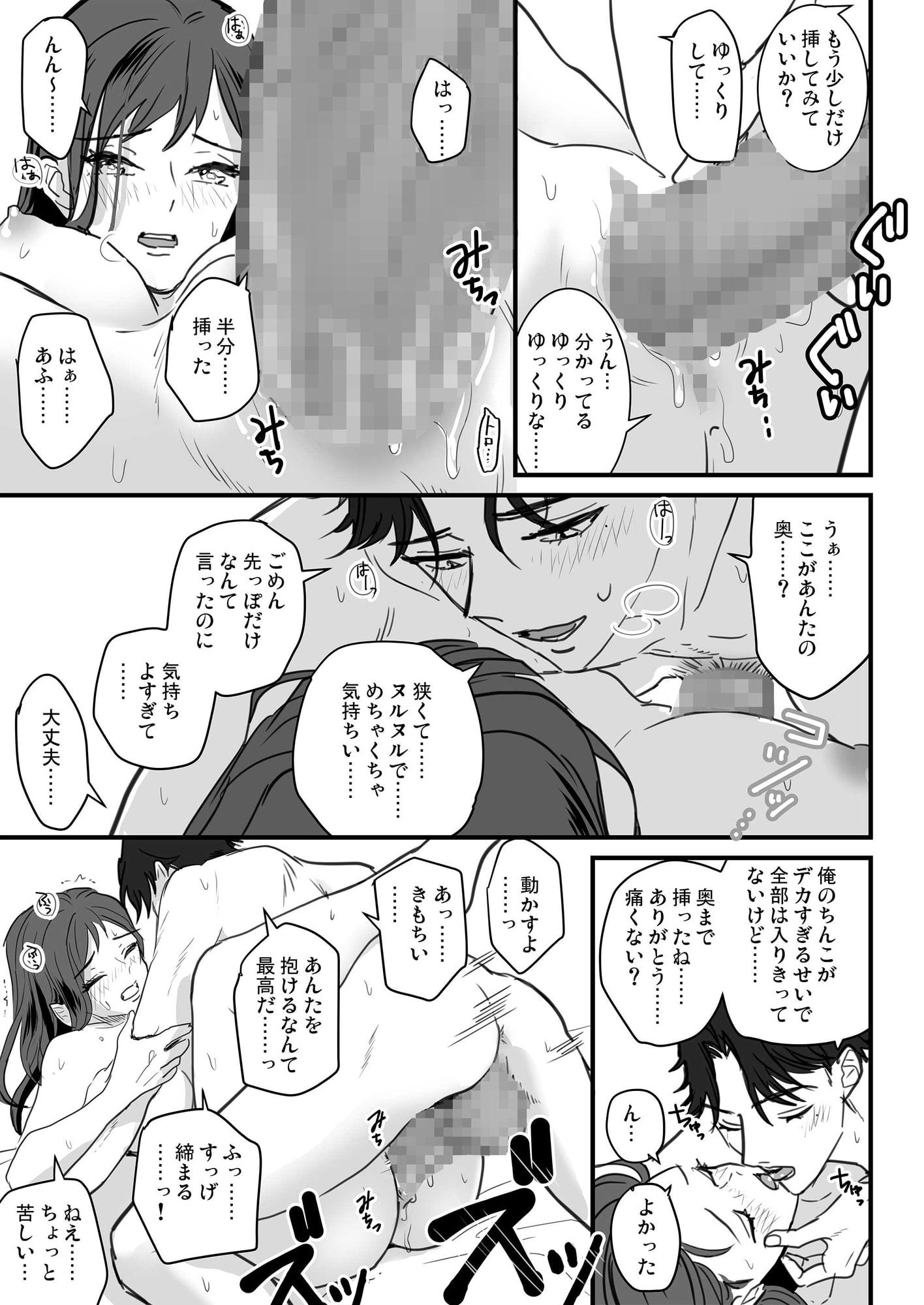 性欲モンスター デカマラ絶倫カレシの膣奥を貫く暴走ピストン!!【コミック版】