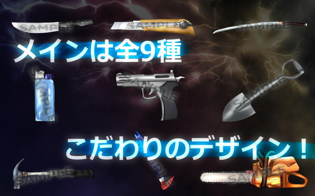 ゲーム素材【凶器】