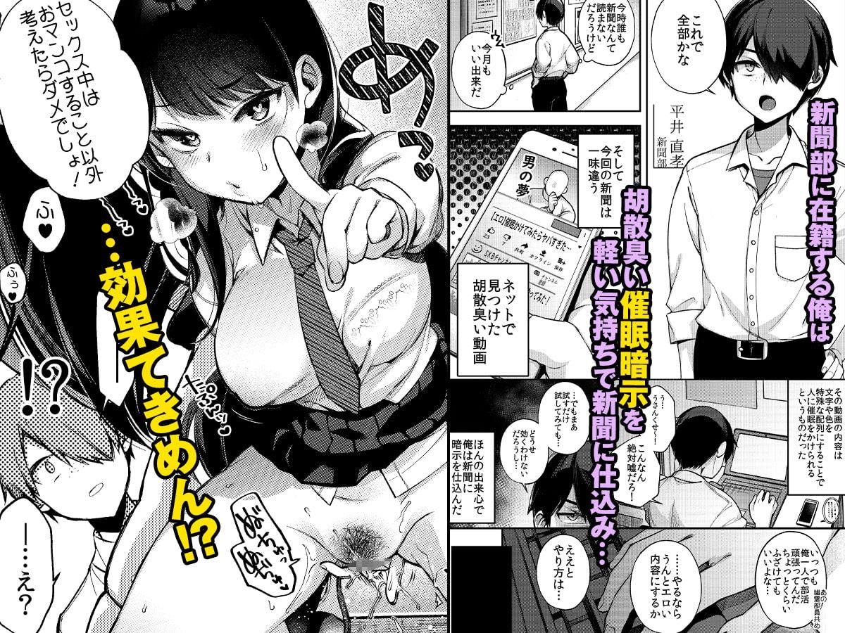 【9/14まで!オンライン視聴限定版】催眠新聞