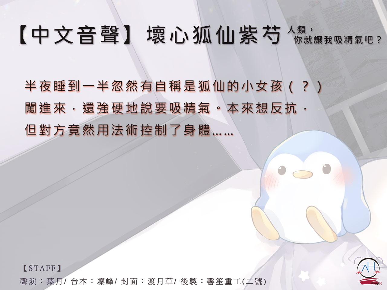 【スタジオ収録】いじわる狐仙の紫芍さん ~人間、精気を吸わせなさい~【中国語音声】