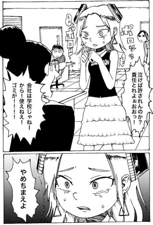 日本パワハラ図鑑1