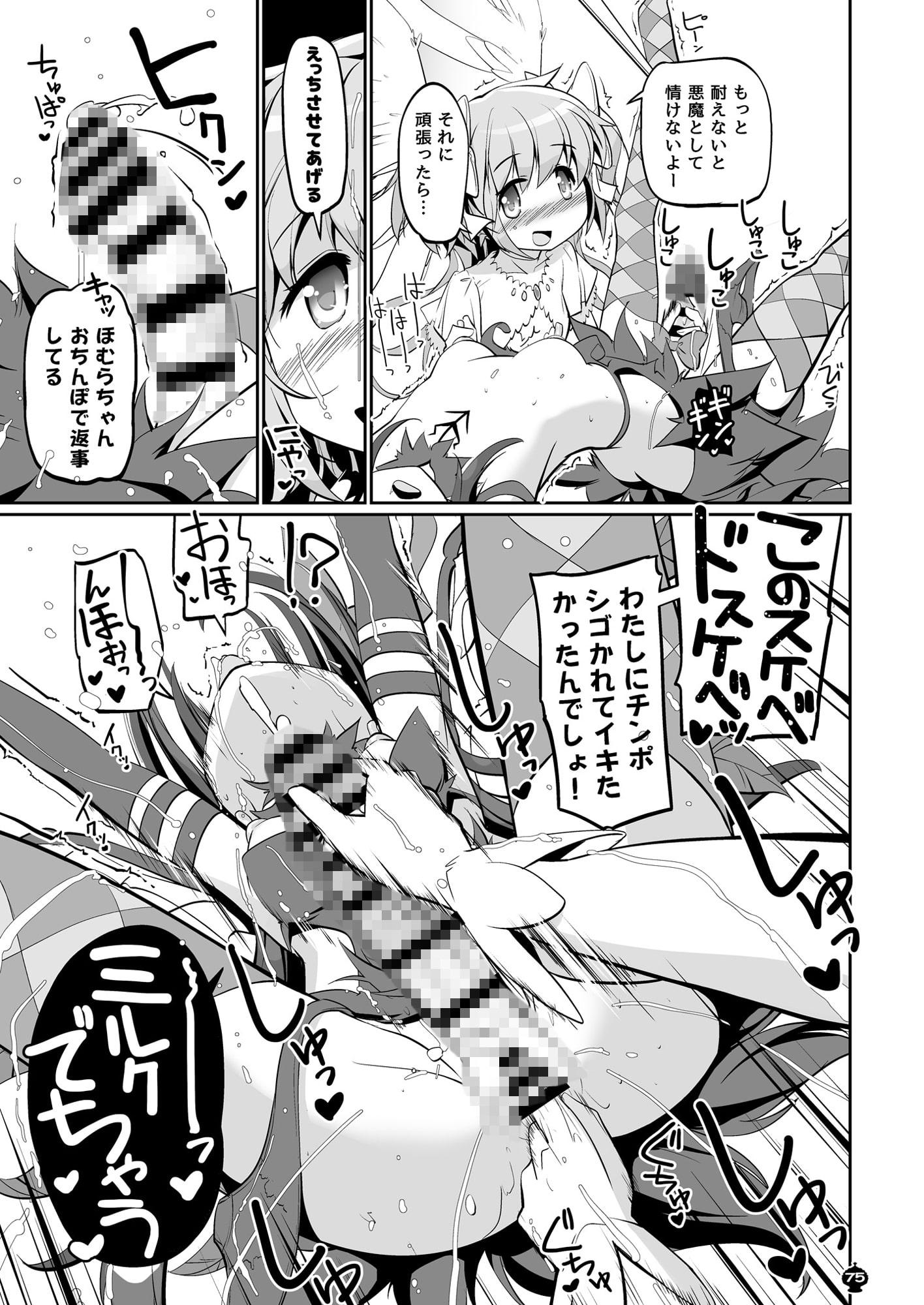 DEVILISH ULTIMATE ―アル悪ふたなり総集編―