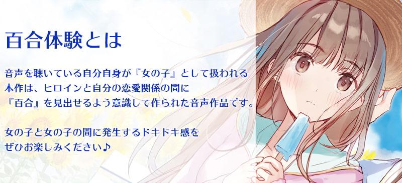 【百合体験】ナツトリップ~きみと花火と海と夢~【CV:土屋李央】1