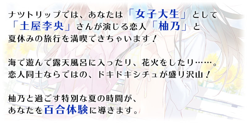 【百合体験】ナツトリップ~きみと花火と海と夢~【CV:土屋李央】2