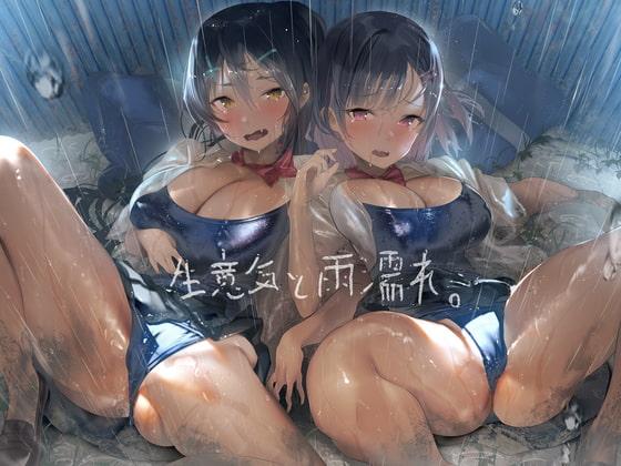 RJ338936 生意気と雨濡れ。 [20210821]