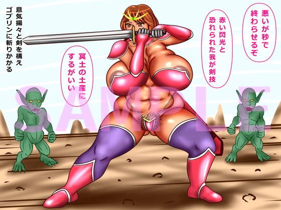 41歳 人妻 女戦士 若い時は強かったので舐めてたらゴブリンに種付けされていた