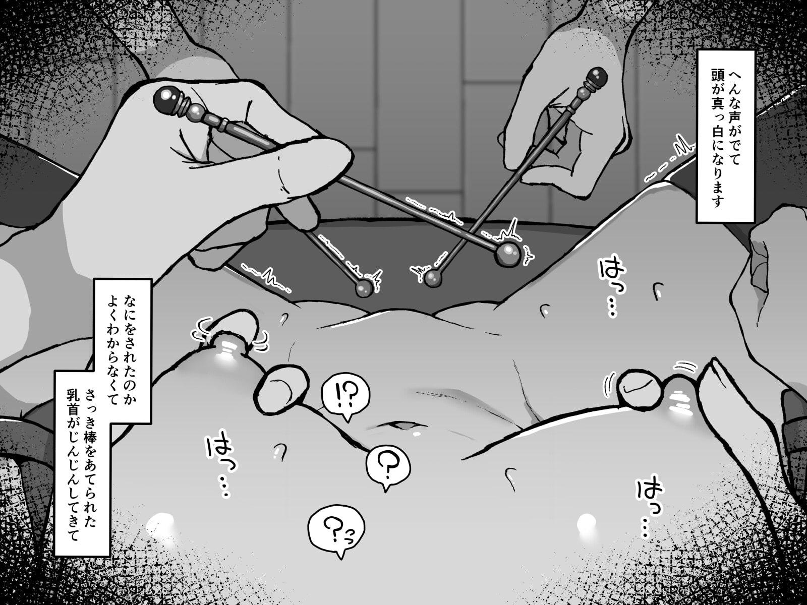 クリトリスの秘密鍛練マッサージ2
