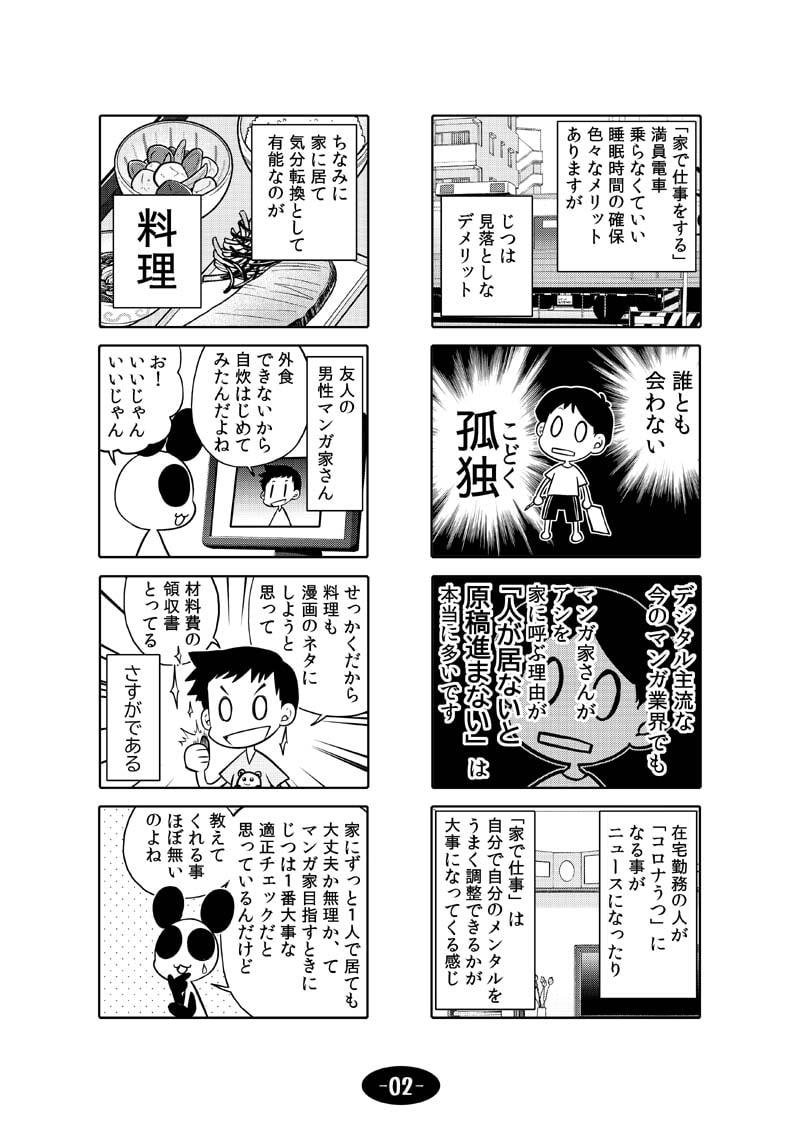 漫画アシのABC~2021年夏~