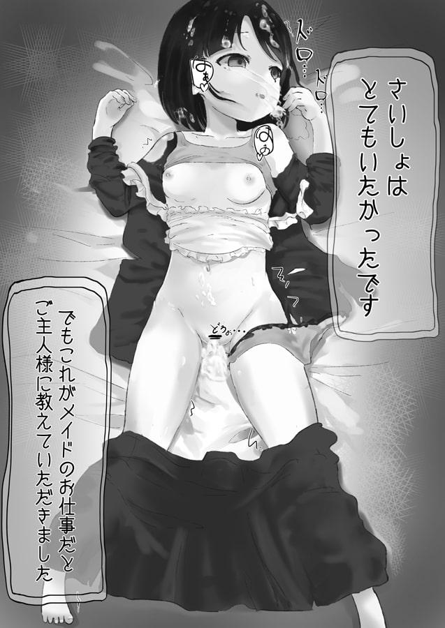 お屋敷にて ~肉欲秘めし少女~