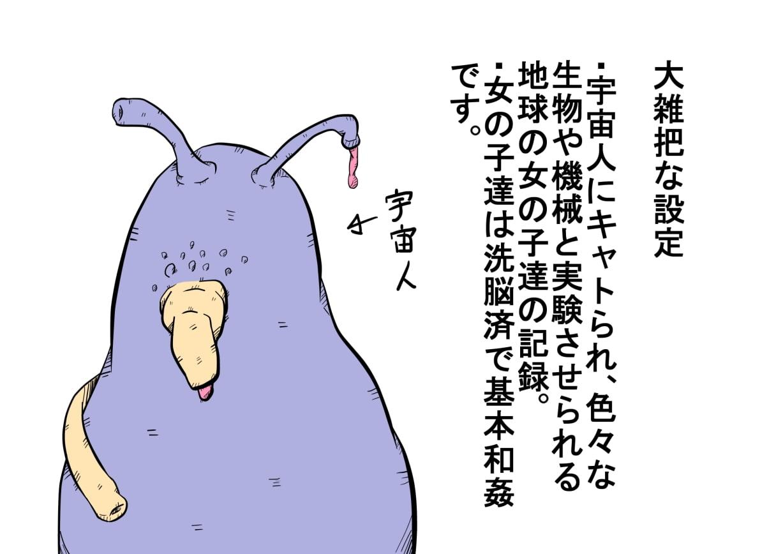きゃとられ!卵巣いじられCG集 2nd!