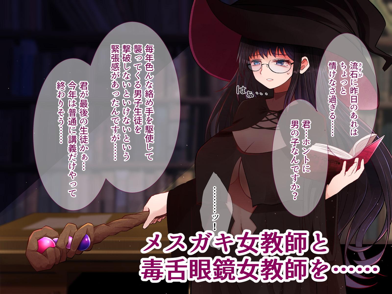 黒魔術調教 負けた女教師は何をされても仕方ありません