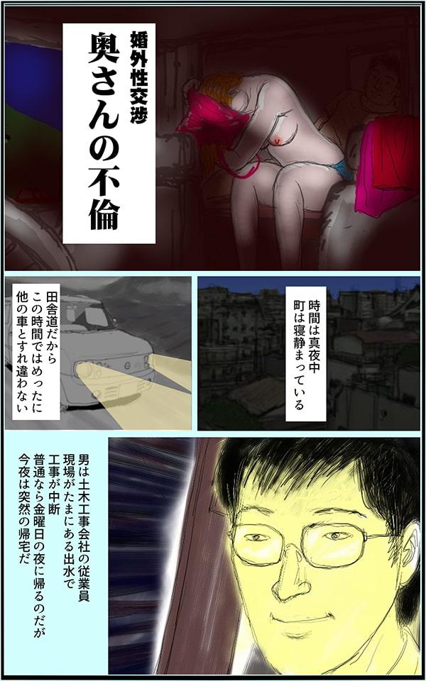 婚外性交渉~奥さんの不倫~:第1章・前編