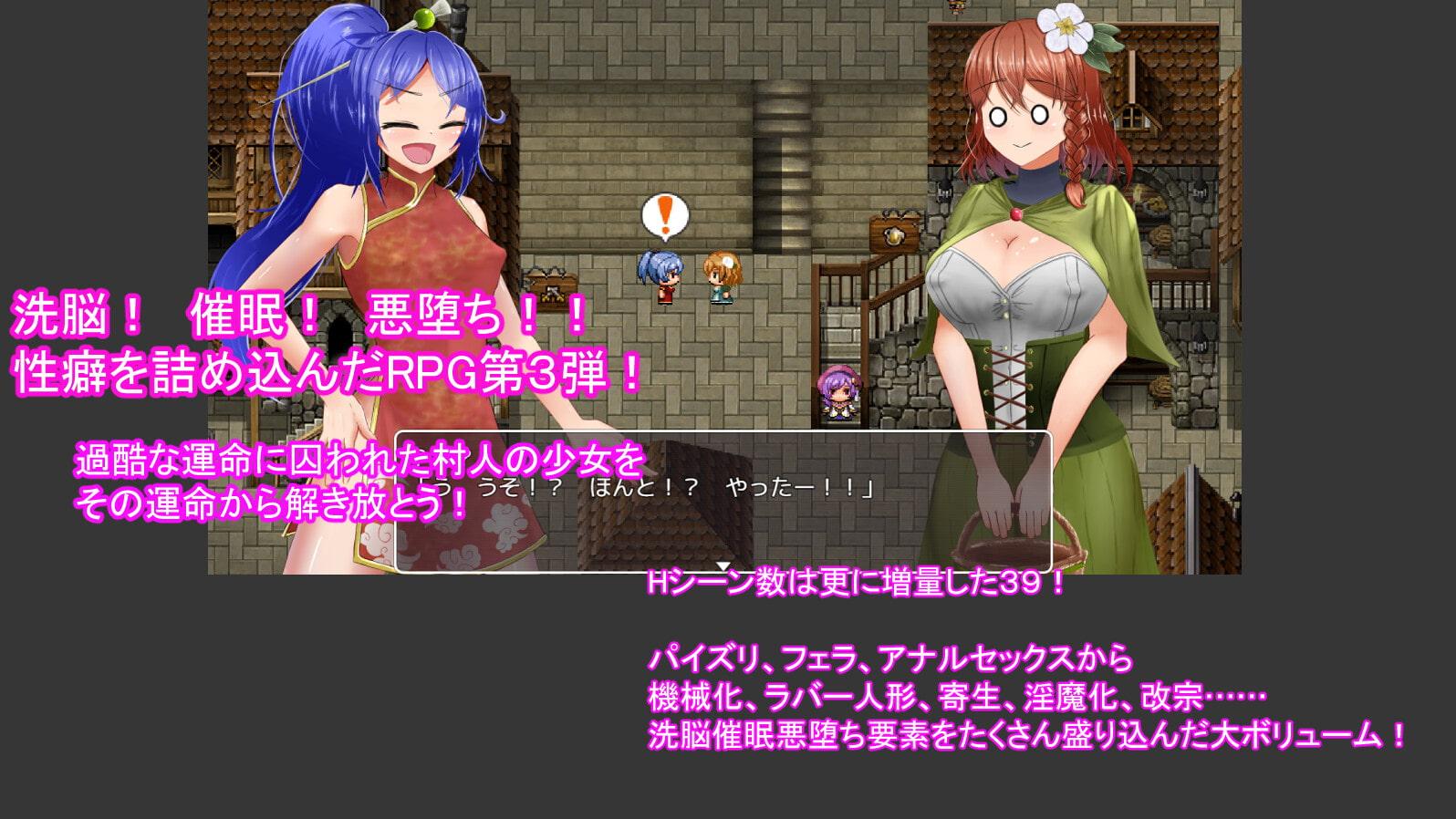 姦難の相 ~村娘クーリカの淫靡な運命~