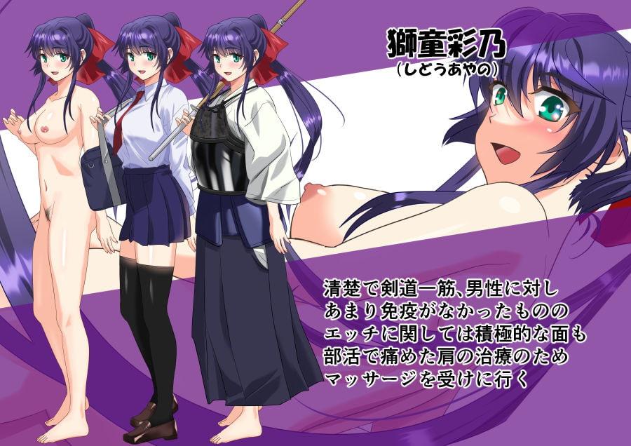 剣道少女とエロマッサージ師 禁断の裏サービスで生ハメ一本突き