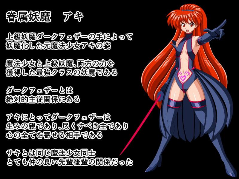 魔法少女サキ~敵は裏切りの魔法少女アキ!?最強対決!連鎖堕ちの罠!~