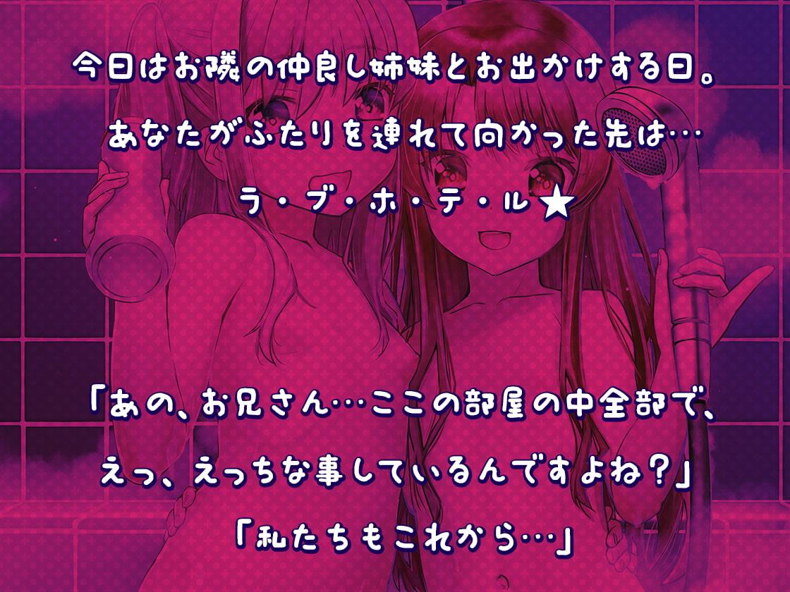 お風呂でいっしょに2 ~◯リっ子姉妹のトロトロマッサージ~