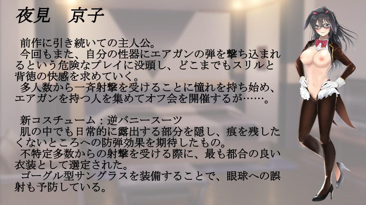 ザ・ガンハザード 2 -Honeycome Fire-