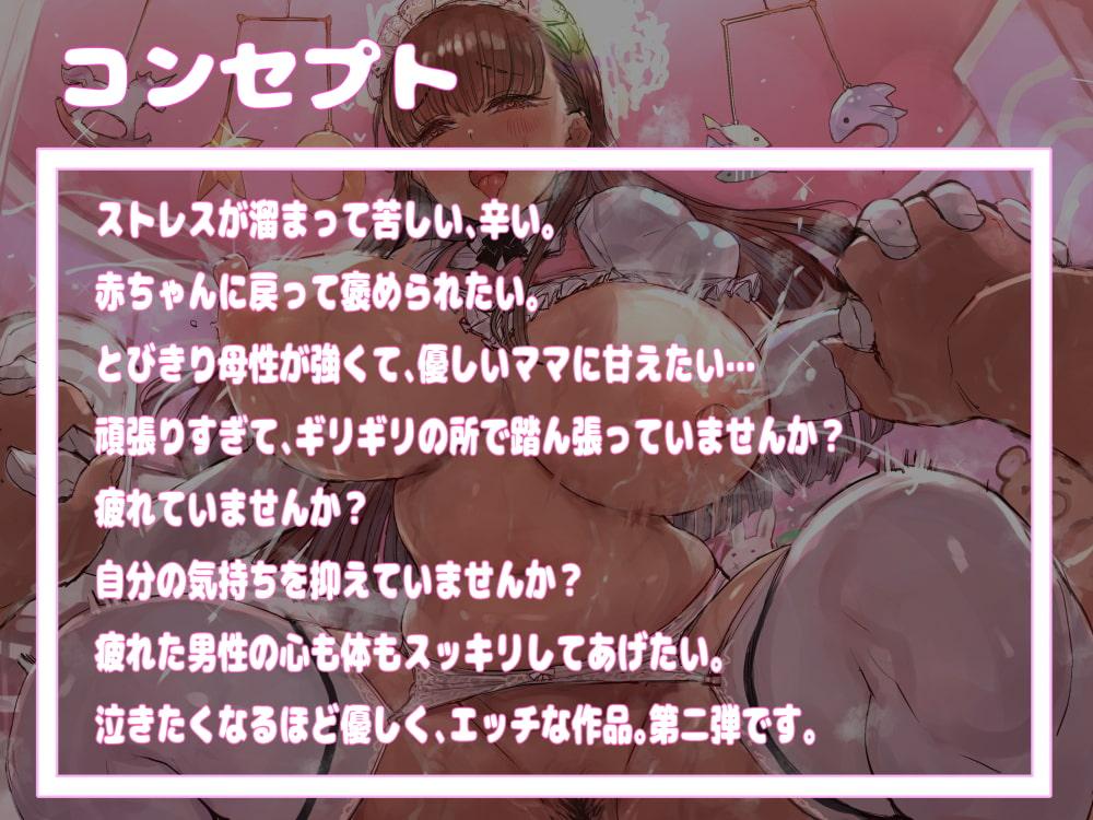RJ340187 赤ちゃん返り託児所 バブバブ園~ひまりママ2~ [20210927]