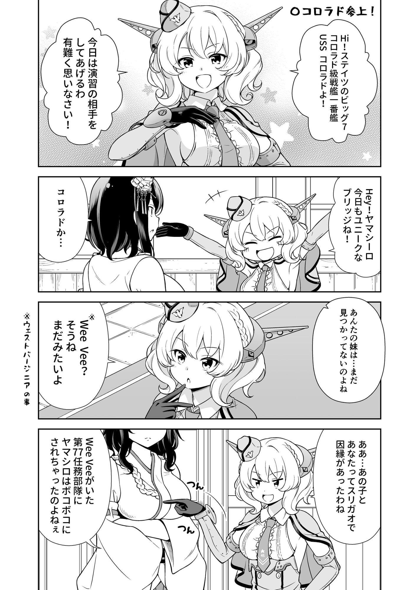 西村さん家の日常(拾参)