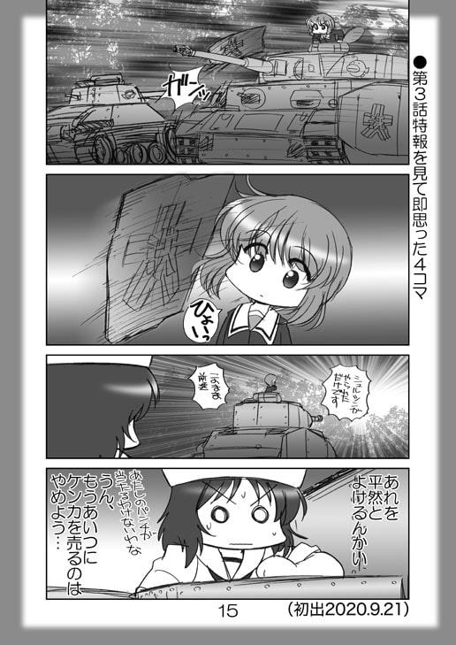 絵日記パッチワーク12
