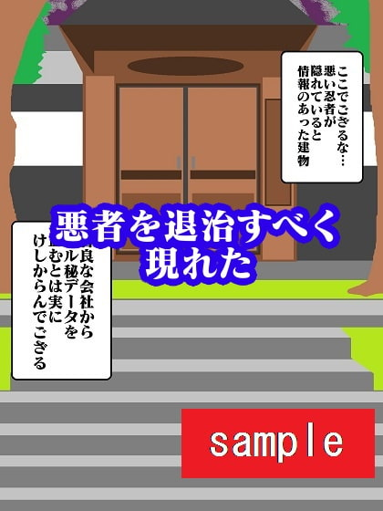 パコパコ忍者ハメ丸〜ハメ倒せ!!悪のくノ一お姉さん〜