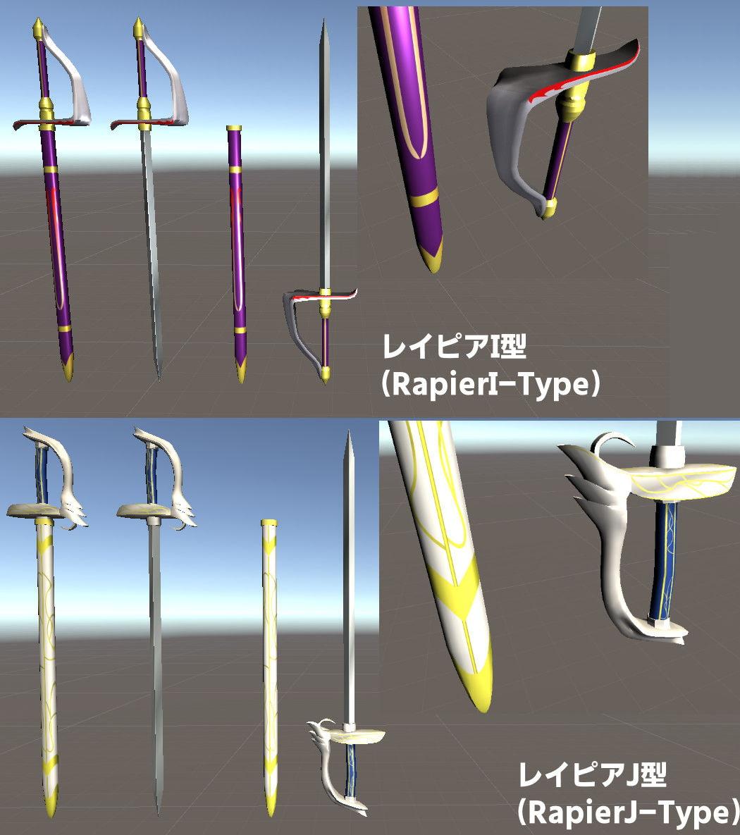 3D素材(武器)レイピアセット・エフェクト付[商用利用可能,R18可能,加工可能]