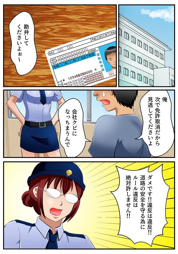 交通違反キップを切った婦警を時間停止して復讐したら、その婦警が時間解除後に発狂して公然わいせつ罪で逮捕された事件!