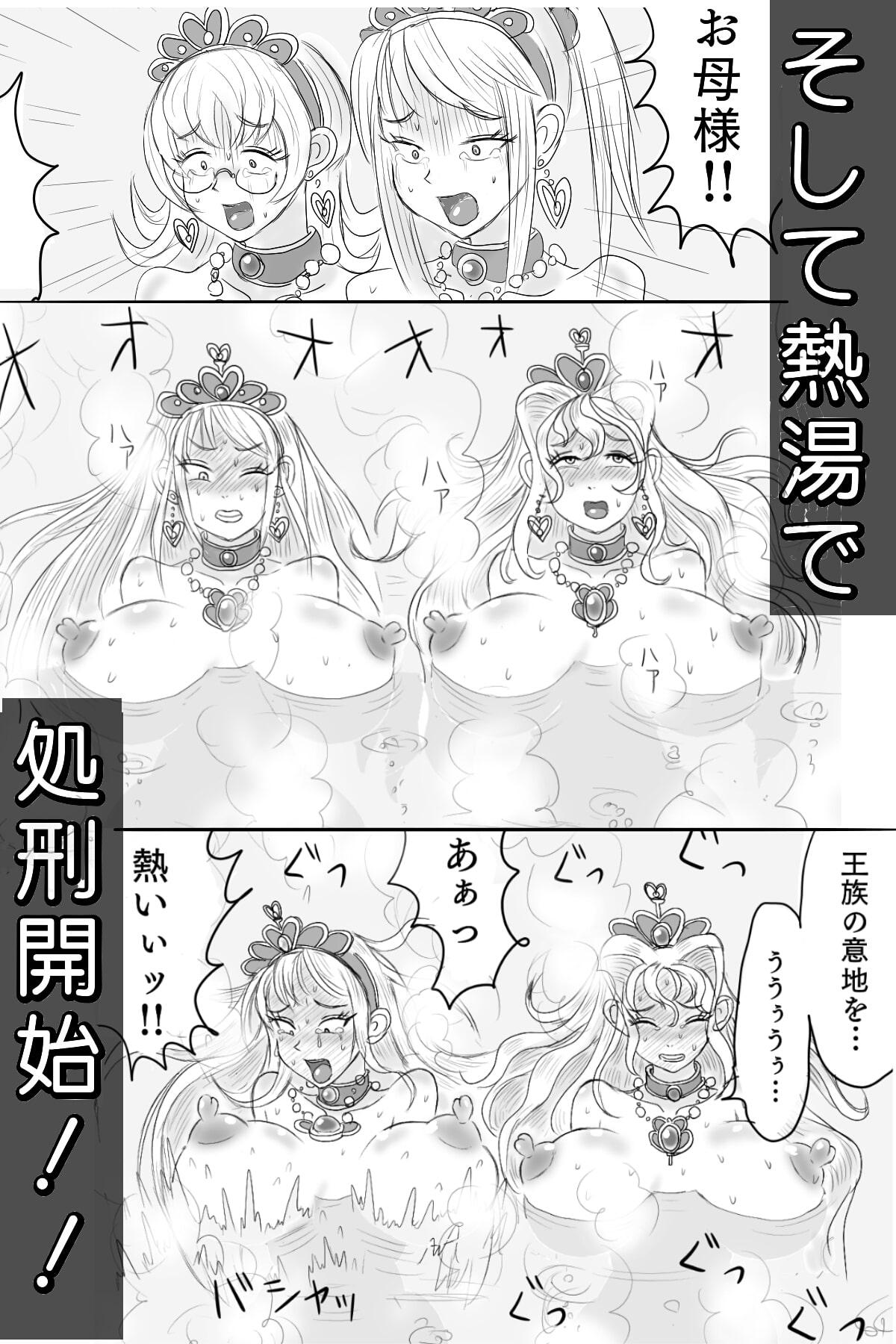 おっぱい王女を熱湯で処刑!