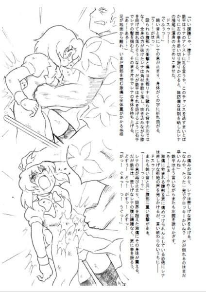 竜○のリョナ ーレナ壊し編ー