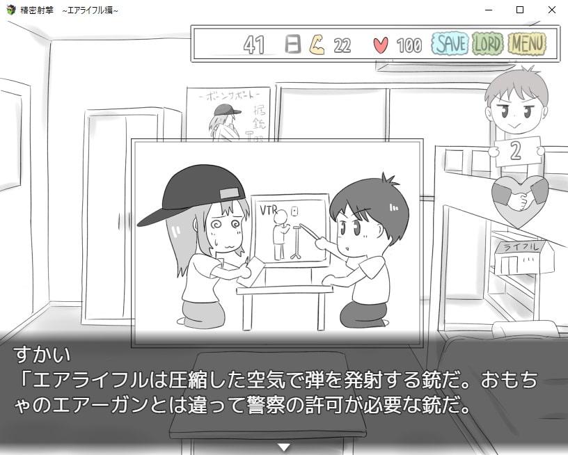 精密射撃 ~エアライフル編~