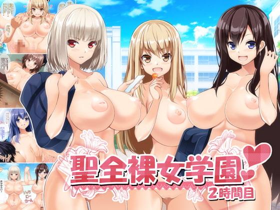聖全裸女学園2時間目 for DLsite