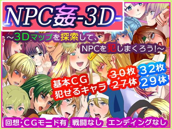 NPC姦-3D- ~3Dマップを探索して、NPCを犯しまくろう!~