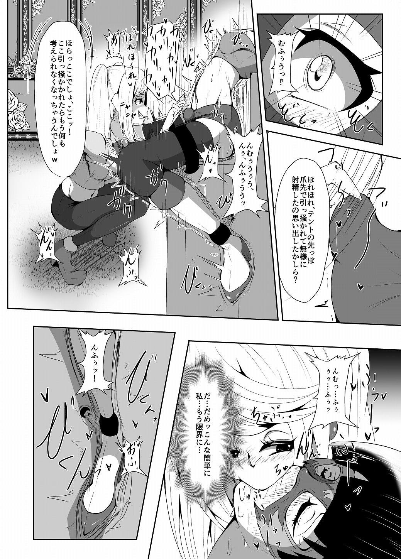 ふたなりのお仕置き怪盗の敗北【後編】