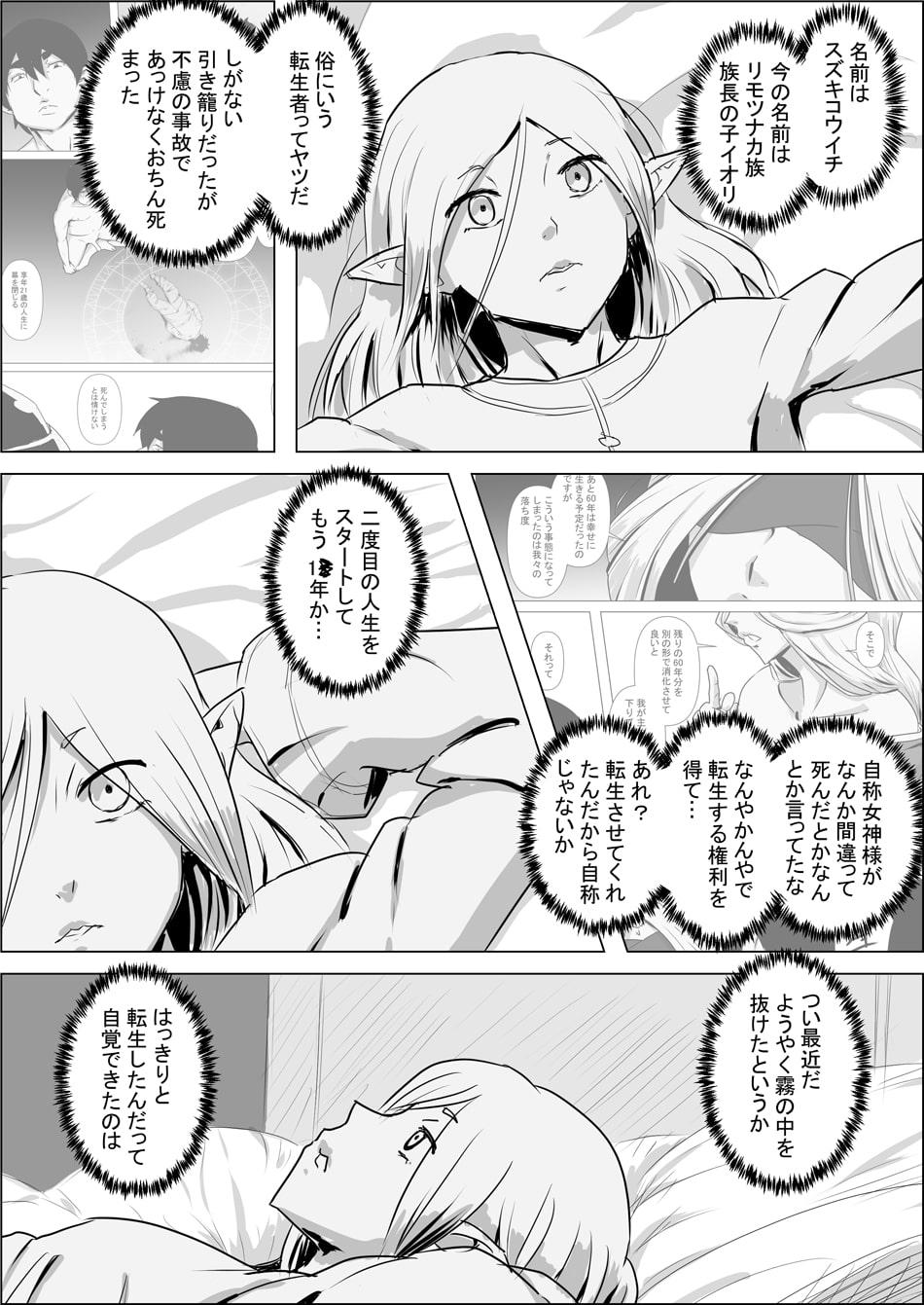 異世界転生なんてするもんじゃぁない#02