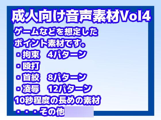 RJ340666 成人向け音声素材Vol4(リョナ系) [20210823]