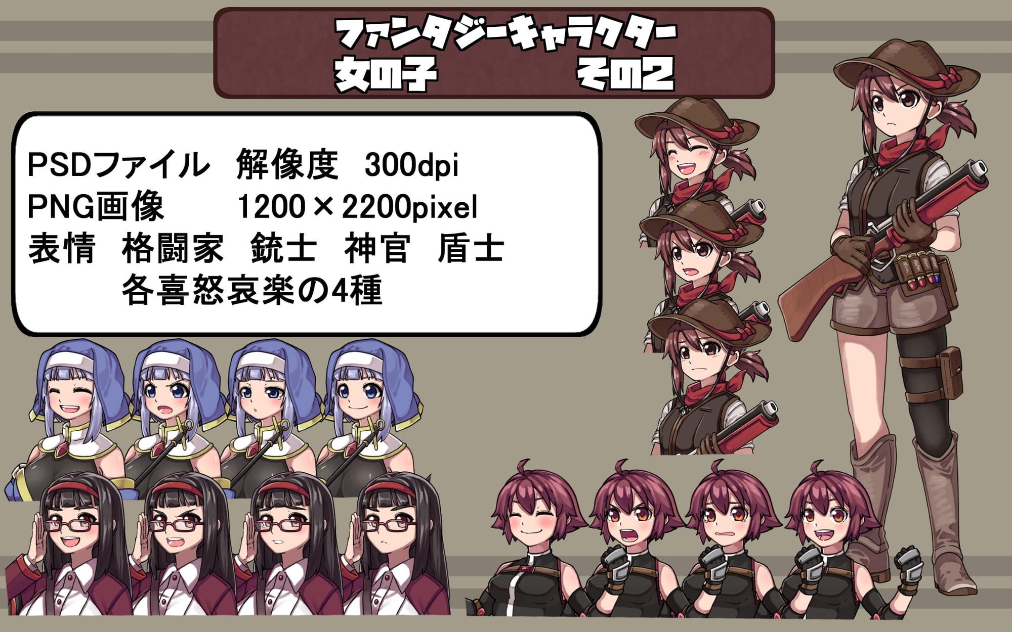 ファンタジーキャラクター 立ち絵素材 駆け出しセット Vol.2