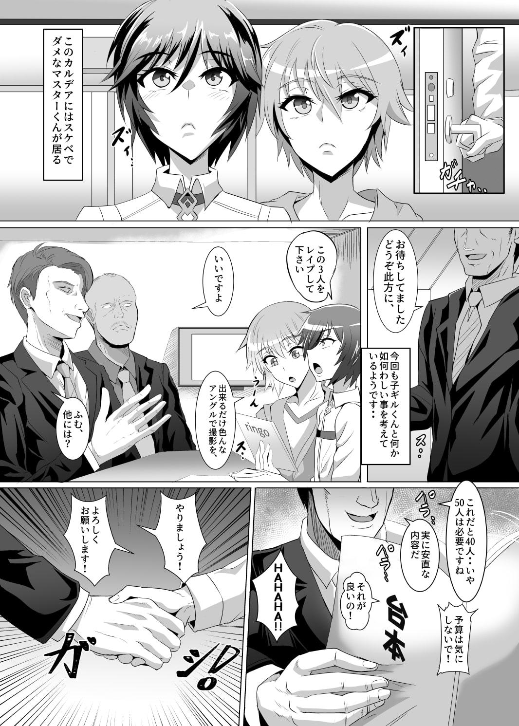 DOSUKEBE.FGO VOL.03 武蔵バニ上イシュタル編