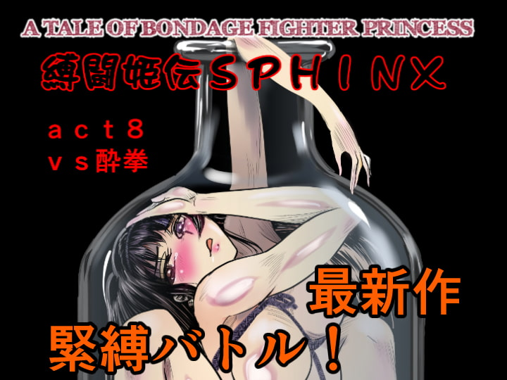 縛闘姫伝SPHINX act8 vs酔拳