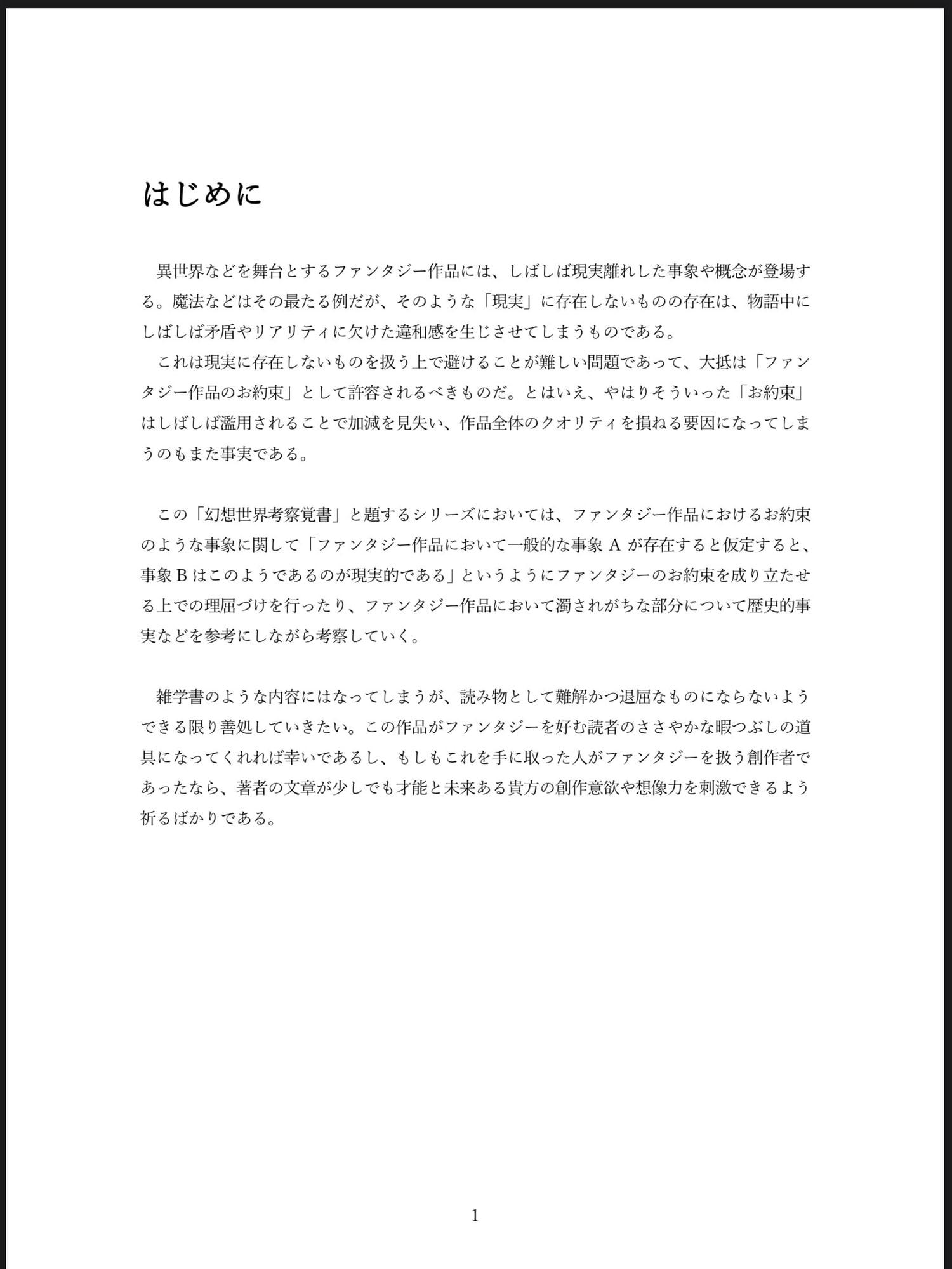 幻想世界考察覚書1 ー魔法と戦争ー