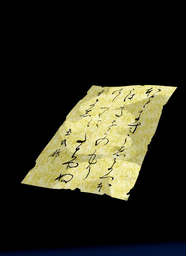 紫式部 和歌 漢字・仮名 毛筆 Calligraphy 素材