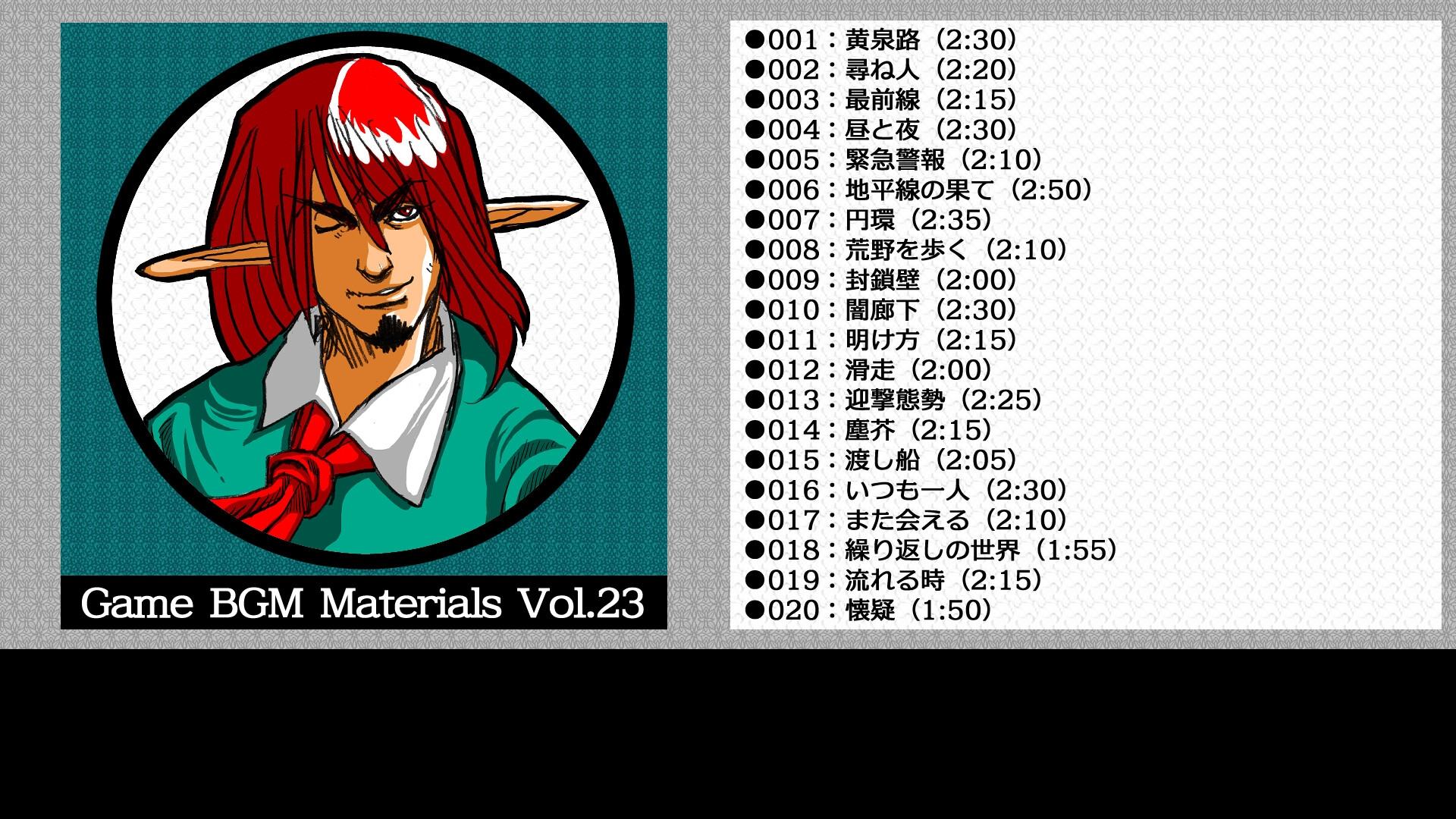 Game BGM Materials Vol.23
