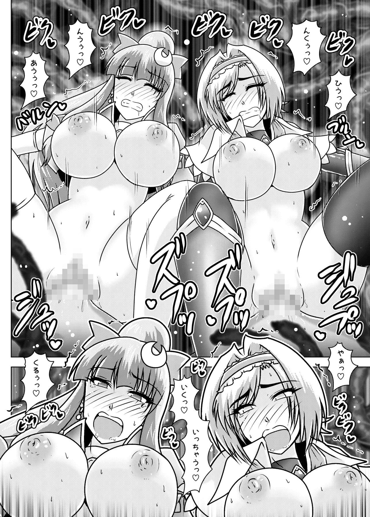 アリスクエスト!2 ~ 突入せよ!エロトラップダンジョン?