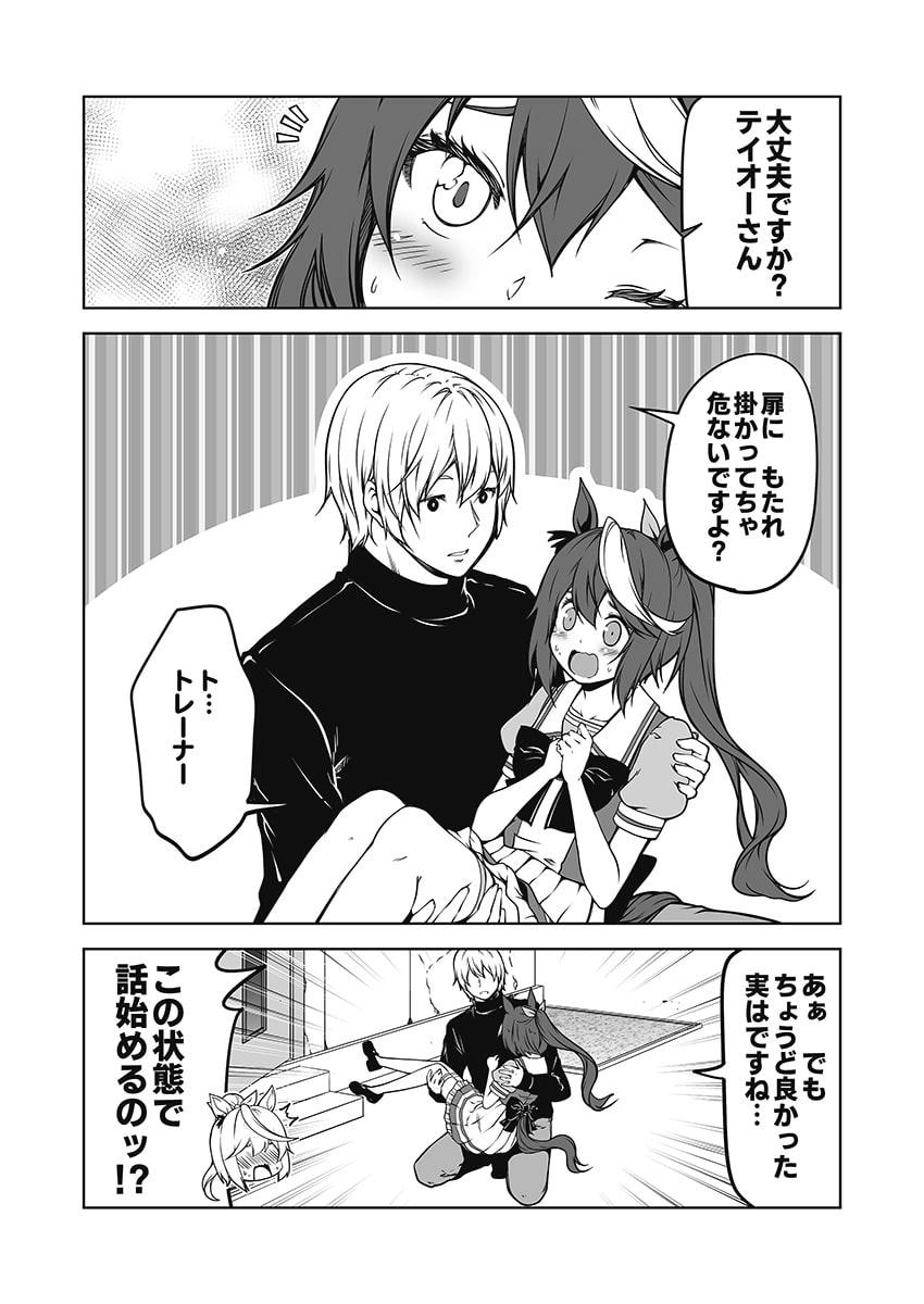 ウマぱか漫画劇場 Vol.1