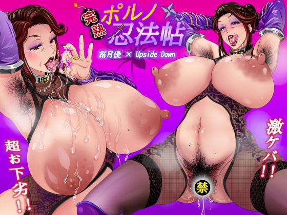 RJ340980 完熟ポルノ忍法帖~変態くノ一の超絶下品なモロ出し誘惑~ [20210903]