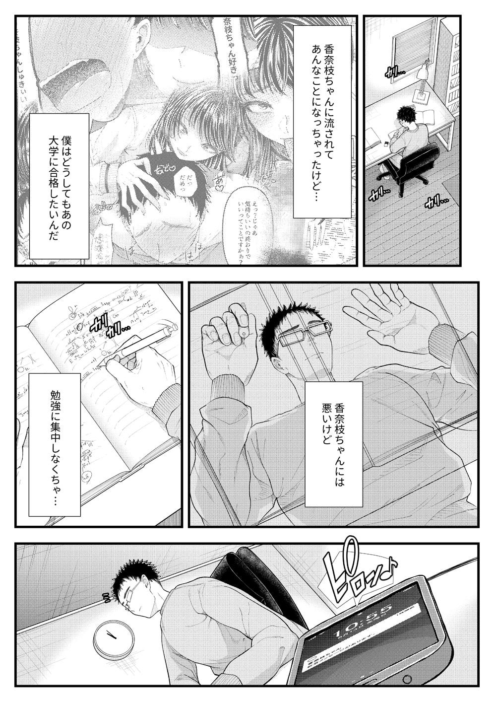 優等生男子の堕とし方~夏休み~