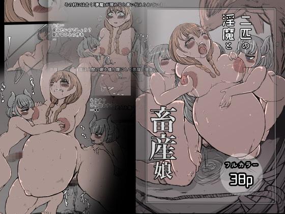 RJ340995 二匹の淫魔と畜産娘 [20210826]