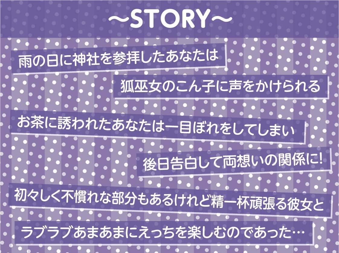 ケモ巫女甘ぬれイキまくりえっち【フォーリーサウンド】3