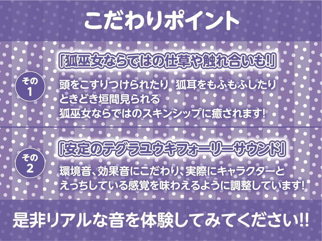 ケモ巫女甘ぬれイキまくりえっち【フォーリーサウンド】7