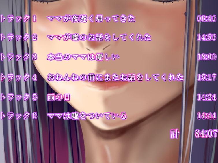 かなえママのネトラレ報告(フォーリーサウンド)